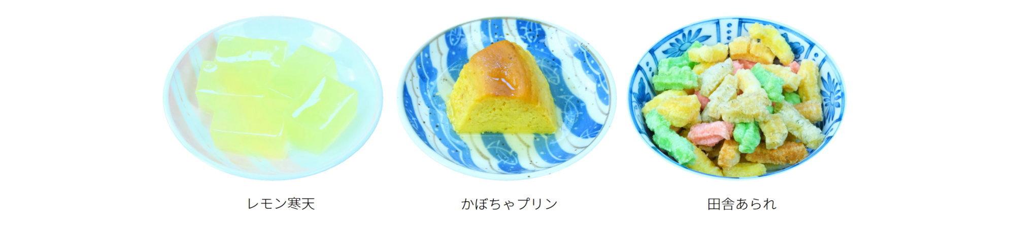 ウェルカムデザート・・何になるかは当日のお楽しみ・レモン寒天またはかぼちゃプリンまたは田舎あられ